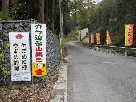 カラ迫岳山開き 2019-04-14 011
