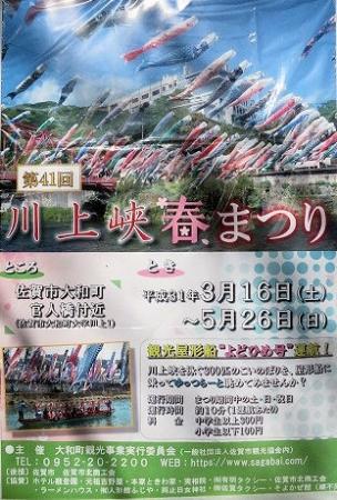 川上峡鯉幟 2019-03-23 031