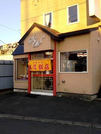 龍花飯店050801