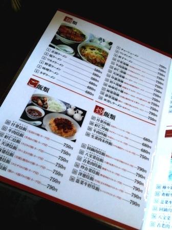 龍花飯店050803