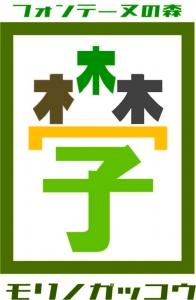 森の学校ロゴ