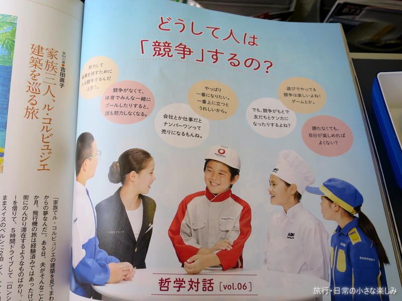 NH977 機内食 青島 関西