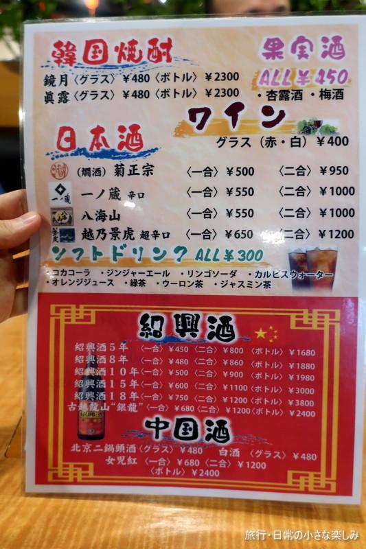 恩福 坦々ワンタン麺 喜多見 中華料理 小田急