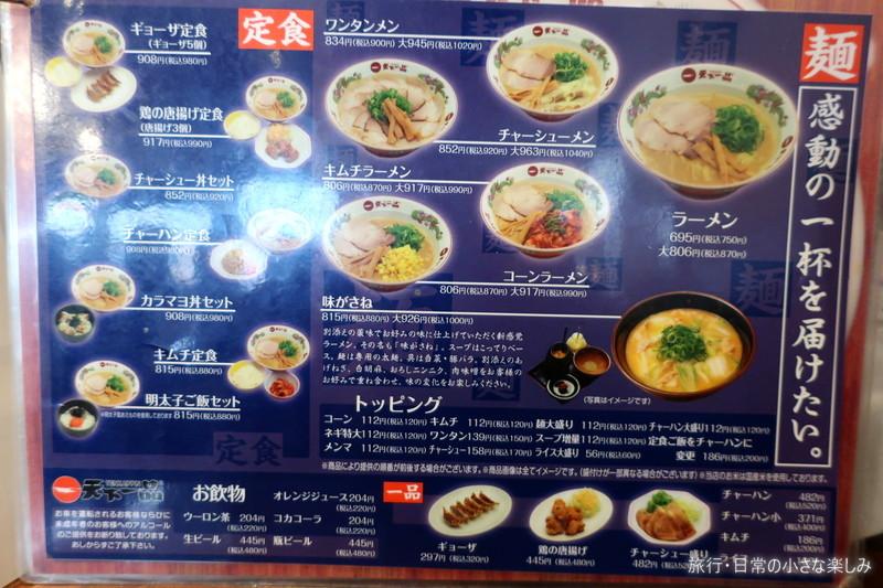 天下一品 天王寺店オリジナル 豚トロチャーシュー麺