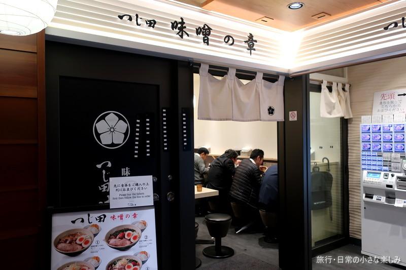 つじ田 味噌の章 味玉入り味噌らーめん (東京駅店)