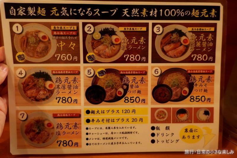 ラーメン 麺元素 天満