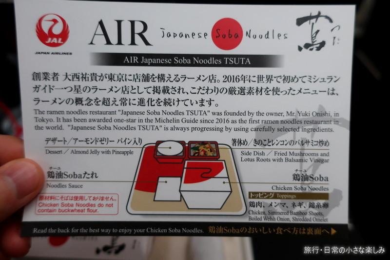 JL407 機内食 成田フランクフルト
