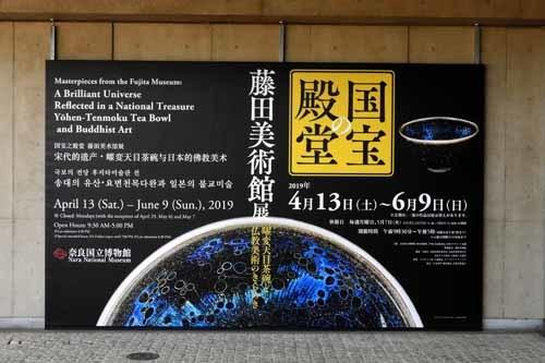 藤田美術館展
