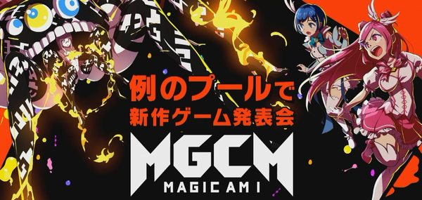 mgcmdmm003.jpg