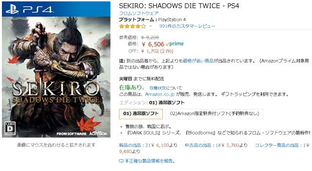 PS4版『SEKIRO』の☆5Amazonレビュー