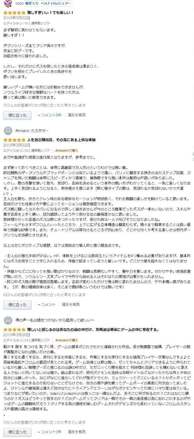 PS4版『SEKIRO』の☆5Amazonレビュー1