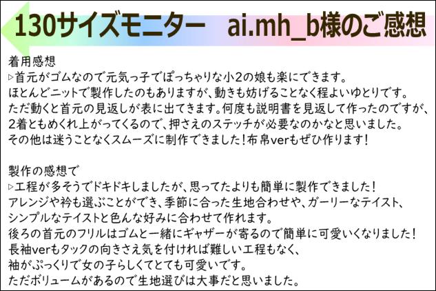 ドルチェカットソー商品紹介-21