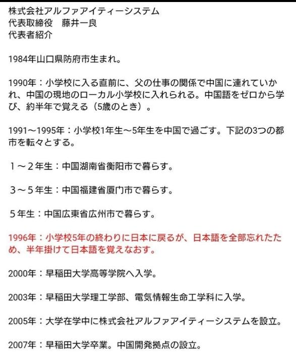 藤井ウェブサイトの藤井防府市生まれ年表