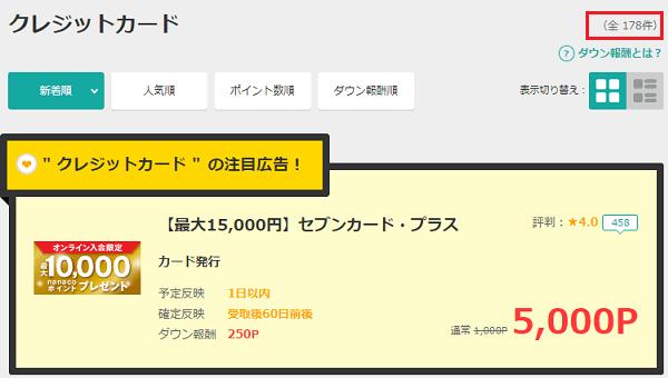モッピーのクレジットカード発行数
