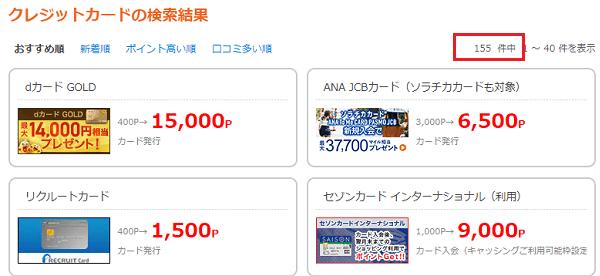 ライフメディアのクレジットカード発行数