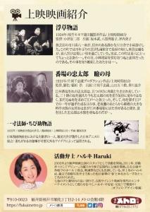 20190505_無声映画上映会2