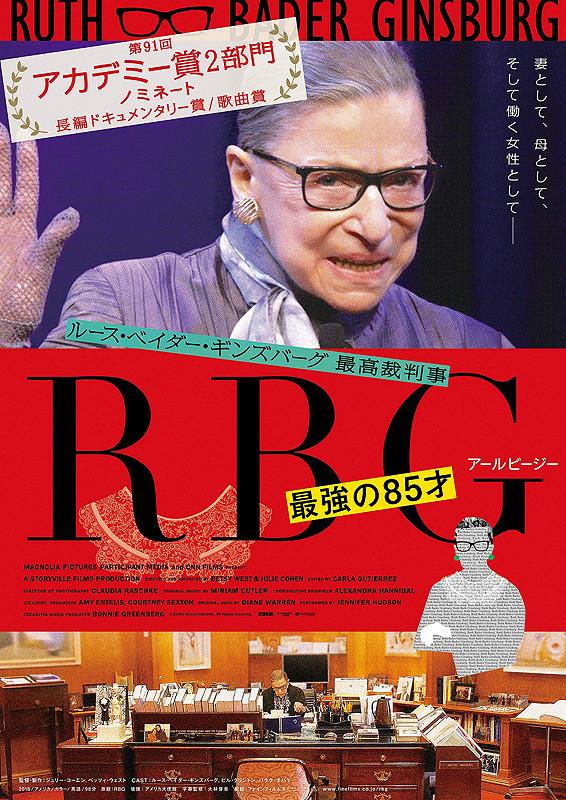 RBG.jpg