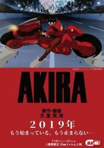 akira_omote_low.jpg