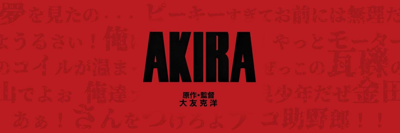 akira_title.jpg