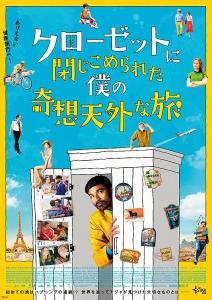 clotabi-movie.jpg