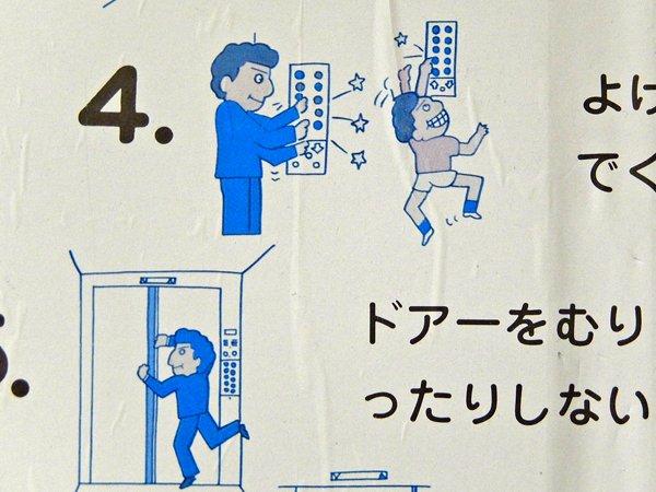 レトロなエレベーターの注意書き