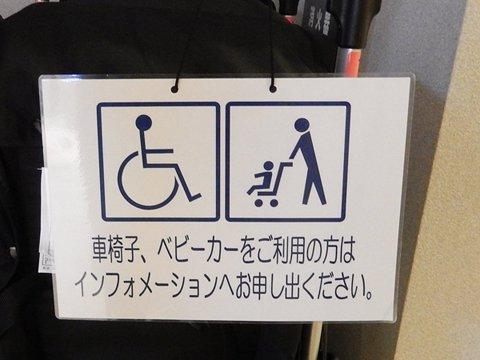 車椅子&ベビーカーのピクトさん