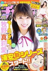 週刊少年チャンピオン 2018・16号