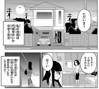 円城寺ゆいか