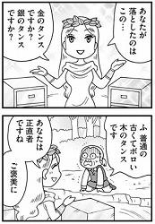 金の斧銀の斧