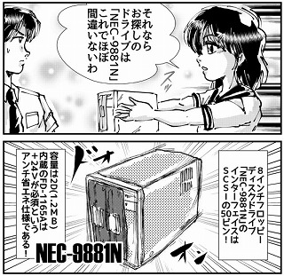 NEC-9881N.jpg