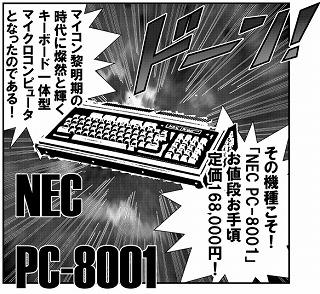 PC-8001.jpg