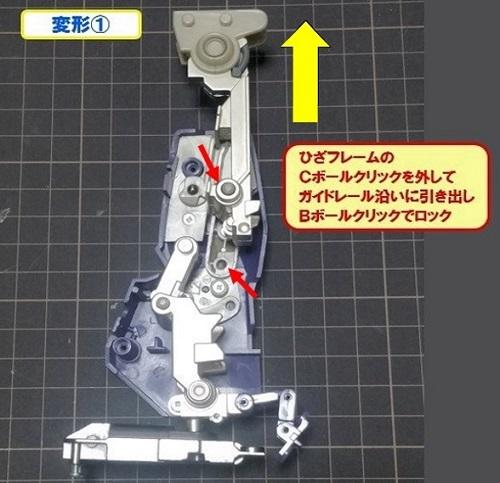 脚の変形機構2