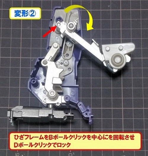 脚の変形機構3
