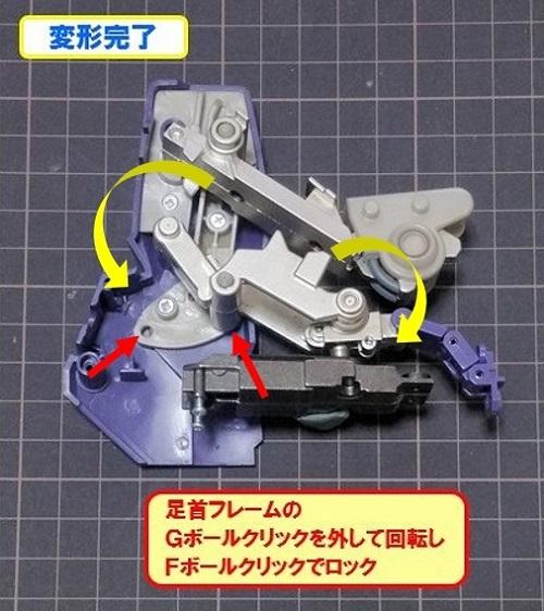 脚の変形機構4