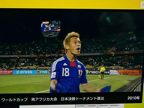 21ワールドカップ
