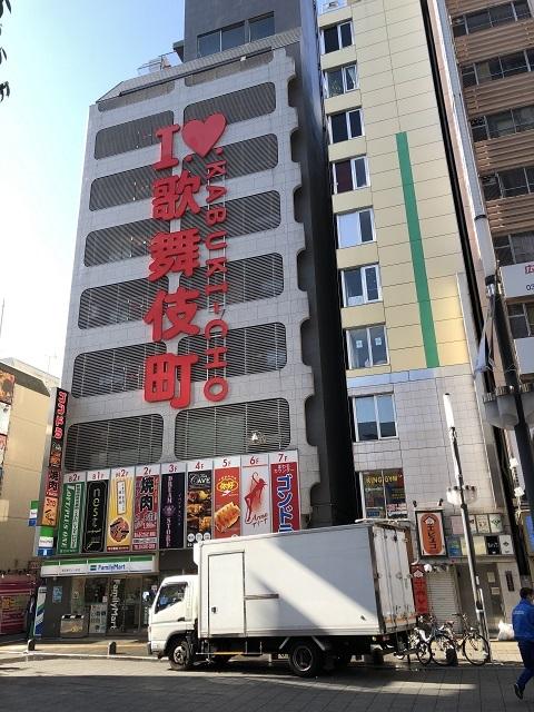 20歌舞伎町ビル