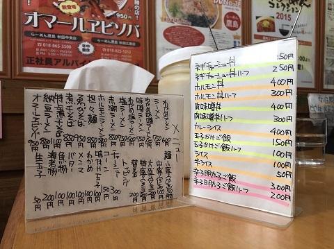 鷹島メニュー4