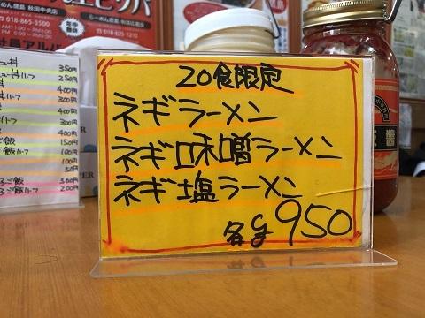 鷹島メニュー3