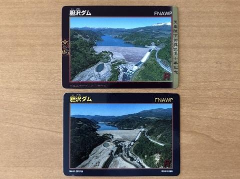 22胆沢ダムカード