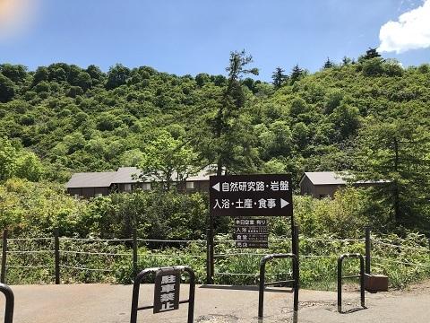 14玉川温泉2