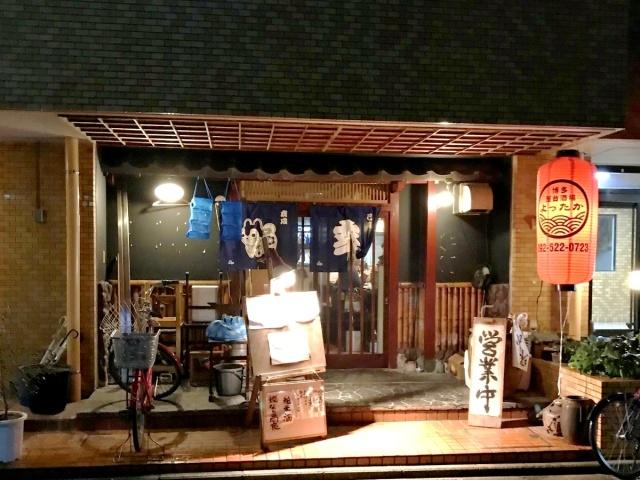 博多屋台酒場 よったか (1)