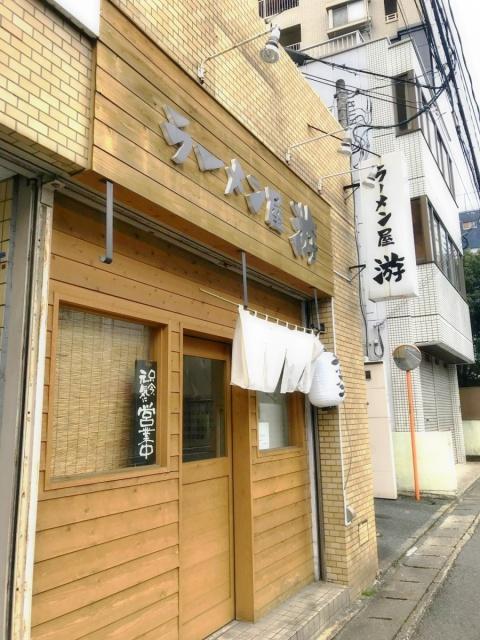 ラーメン屋 游 (2)