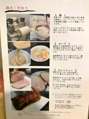 ラーメン屋 游 (8)