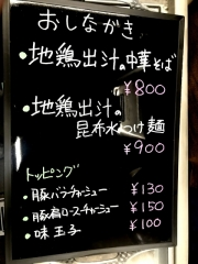 中華そば 一楽 (4)