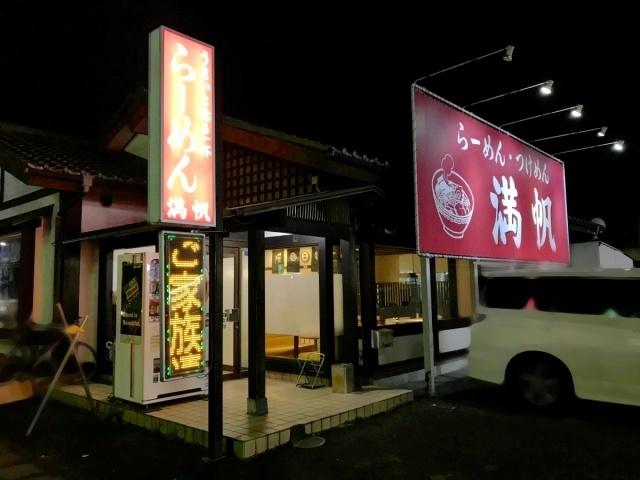 らーめん·つけめん満帆太田本店 (1)