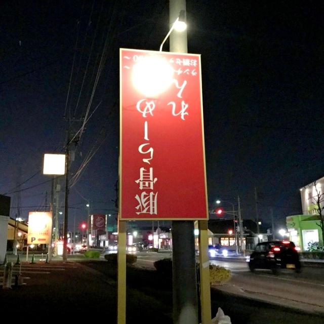 豚骨らーめんれん (1)