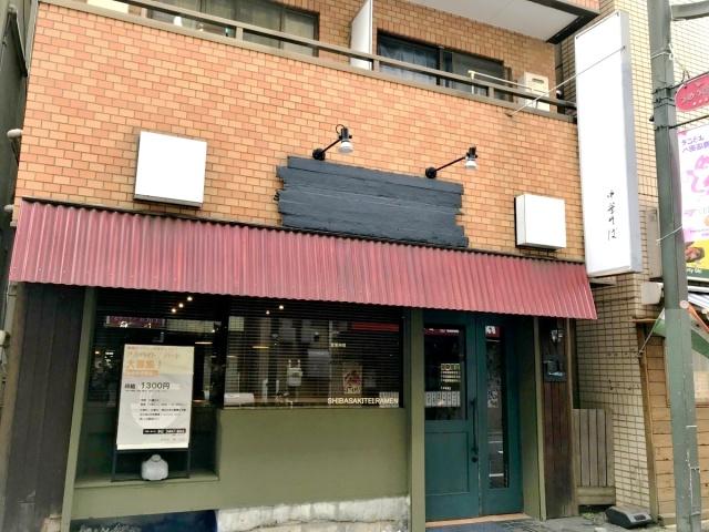 柴崎亭 梅ヶ丘店 (3)