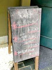 柴崎亭 梅ヶ丘店 (5)