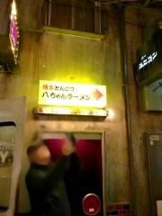 八ちゃんラーメンラーメン博物館店 (5)