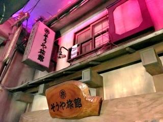八ちゃんラーメンラーメン博物館店 (9)